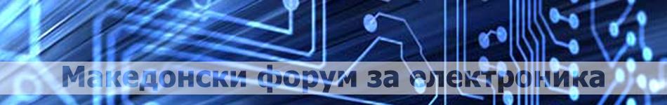 Македонски Форум за Електроника