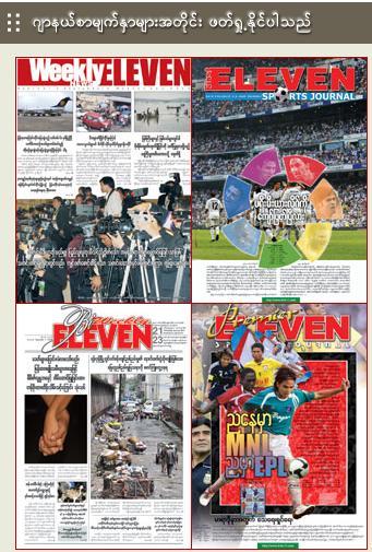 Myanmar Journals Free Download Home: Myanmar Online Journals And Magazines
