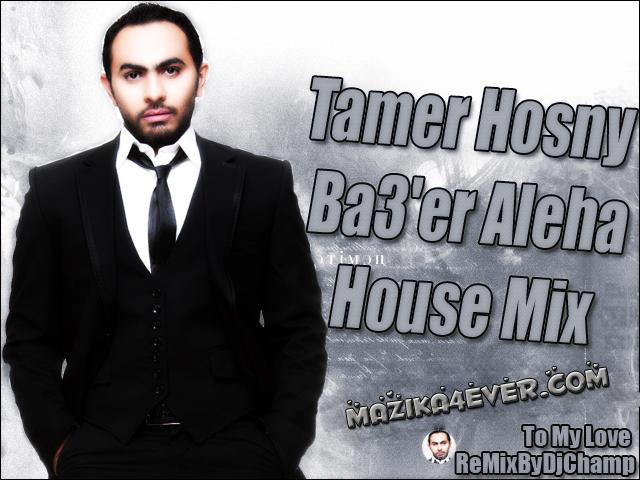 ريمكس اغنية تامر حسني .:: بغير عليها