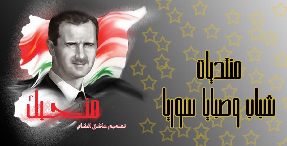 منتديات شباب وصبايا سوريا