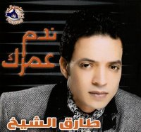 البوم طارق الشيخ - ندم عمرك 2009