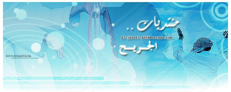 al-jaree7.com