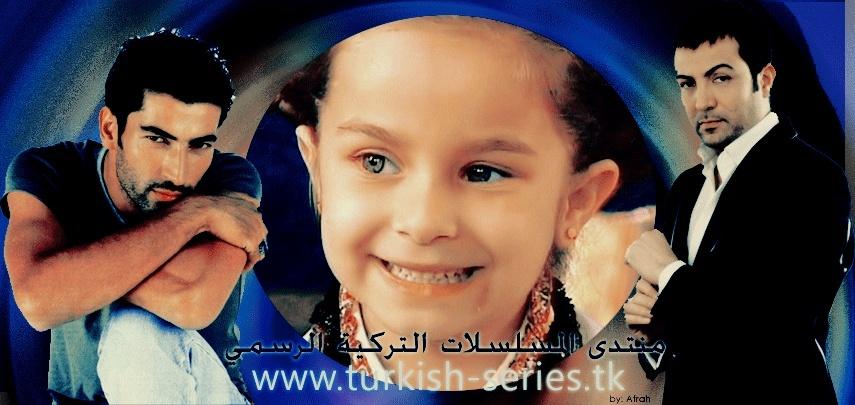 منتدى المسلسلات التركيــة