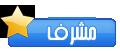 مشرف منتدي الشعر والقصص القصيرة ومنتدي النكت