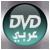 الافلام العربية الحصرية والغير حصرية