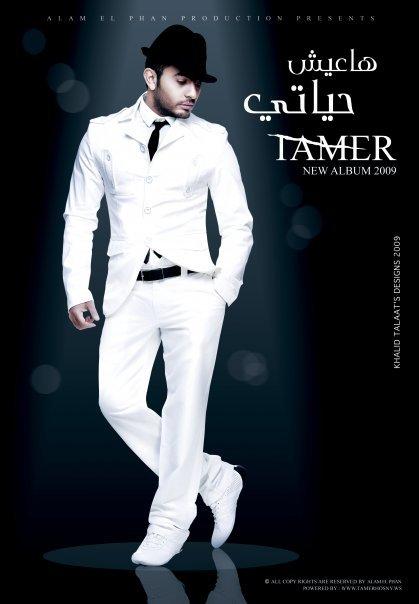 تحميل سمبلز البوم تامر حسني - هعيش حياتي 2009 - 14 اغنيه تحميل مباشر