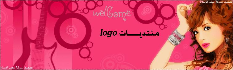 logo العلامة الجديدة في عالـم الأزياء و الأناقة...بإذن الله