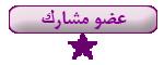 عضو مــشارك