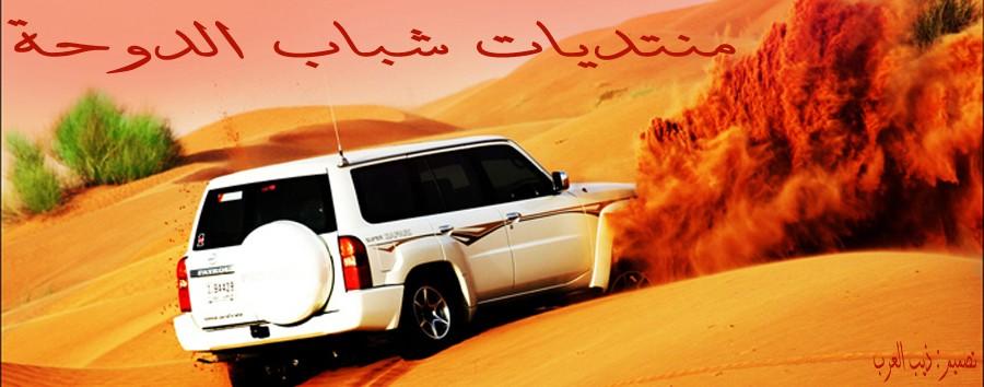 منتديات شباب قطر