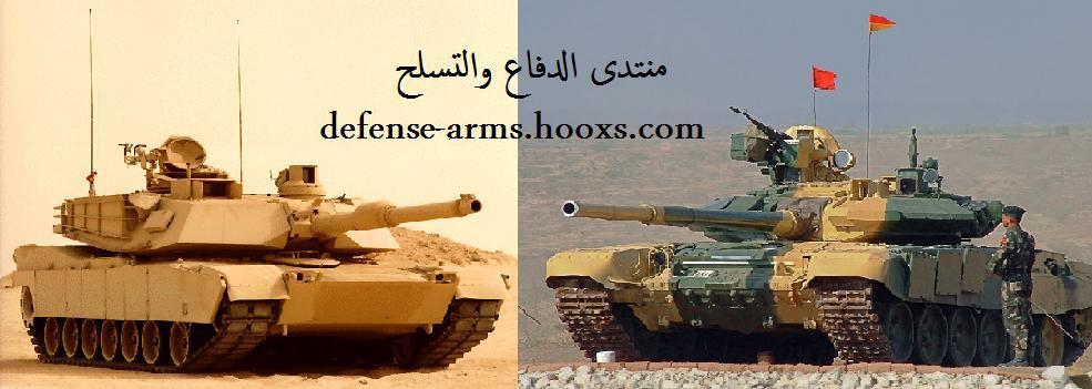 منتدى الدفاع والتسلح
