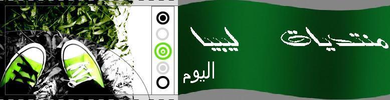 منتدى ليبيا اليوم