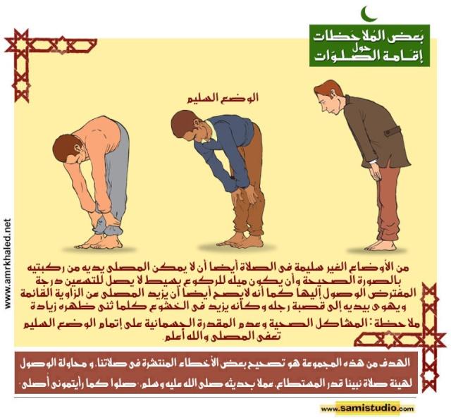 أخطاء المصلين الصلاة بالصور 147sal10.jpg