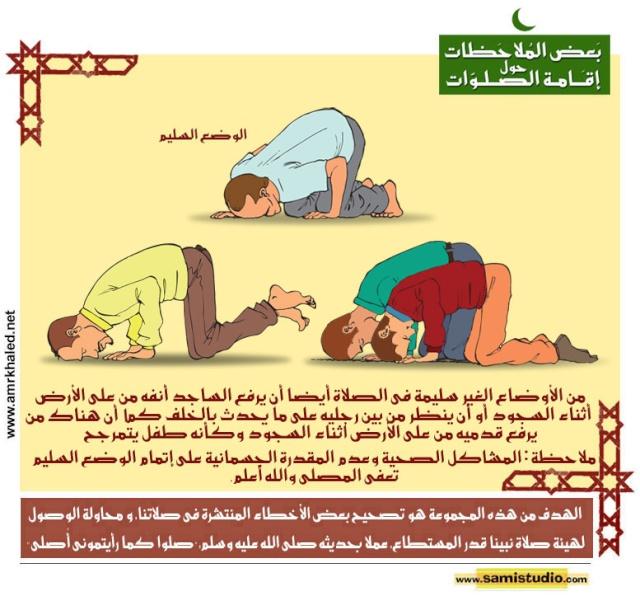 أخطاء المصلين الصلاة بالصور 188sal10.jpg