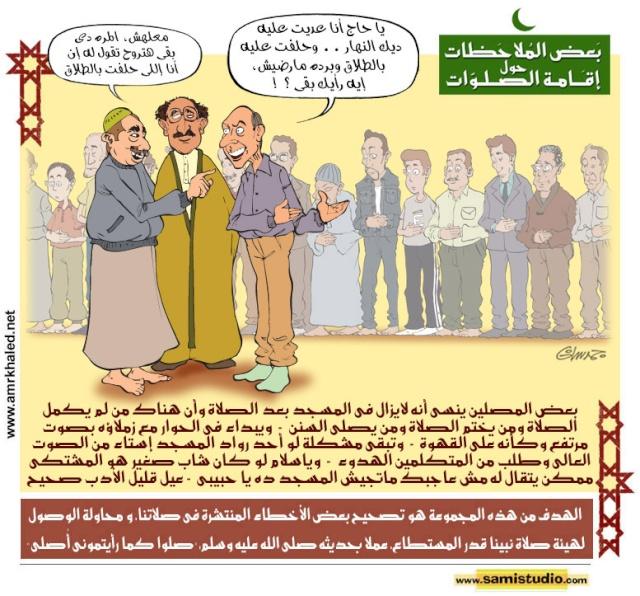 أخطاء المصلين الصلاة بالصور 208sal10.jpg