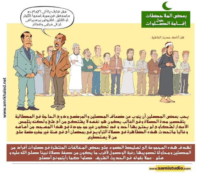 أخطاء المصلين الصلاة بالصور 212sal11.jpg