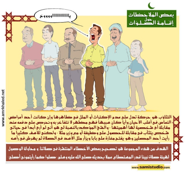 أخطاء المصلين الصلاة بالصور 28sala14.jpg
