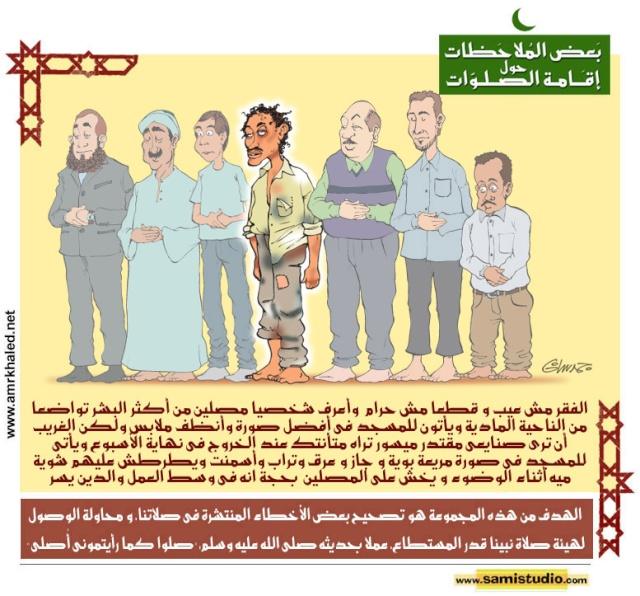 أخطاء المصلين الصلاة بالصور 296sal10.jpg