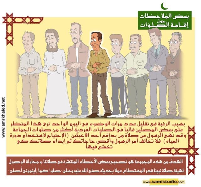 أخطاء المصلين الصلاة بالصور 354sal10.jpg