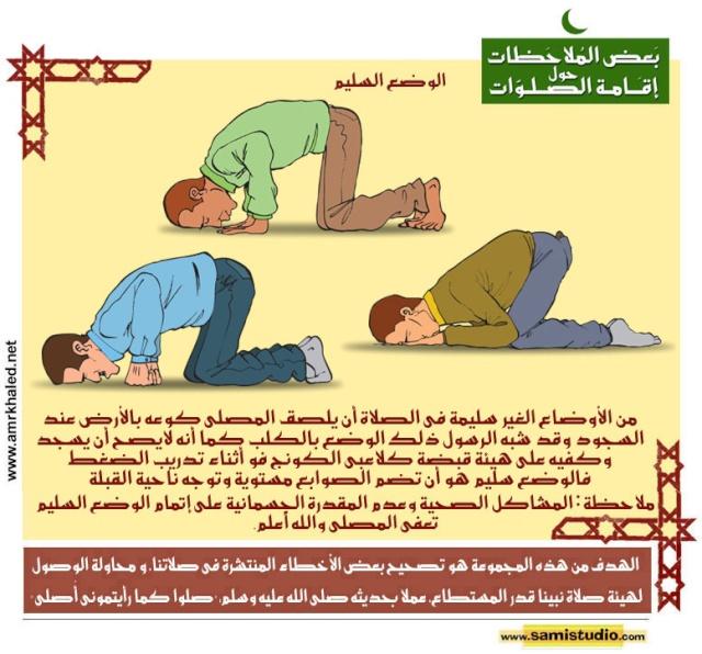 أخطاء المصلين الصلاة بالصور 379sal10.jpg