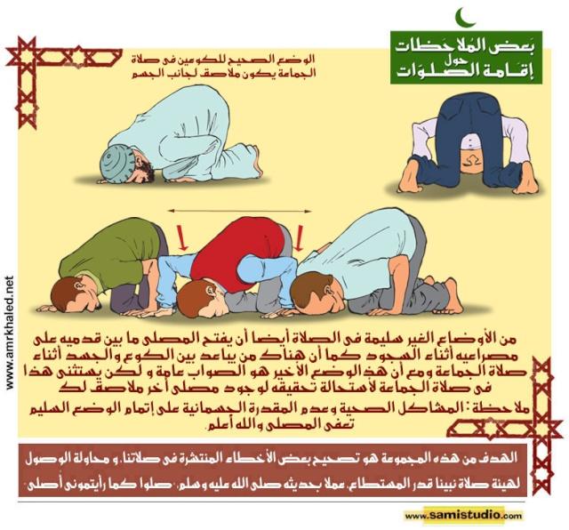 أخطاء المصلين الصلاة بالصور 394sal10.jpg