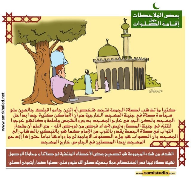 أخطاء المصلين الصلاة بالصور 409sal10.jpg