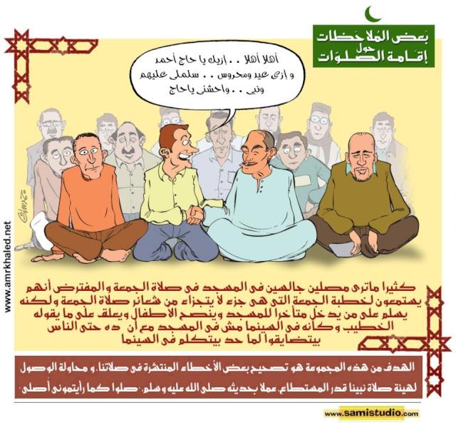 أخطاء المصلين الصلاة بالصور 415sal10.jpg