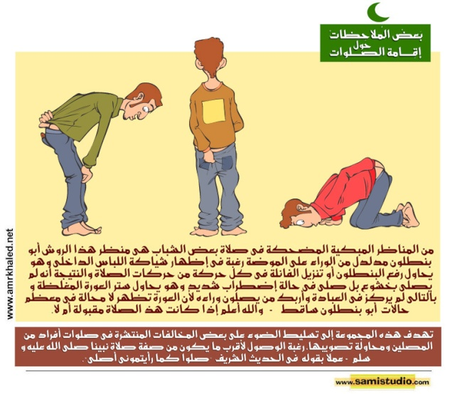 أخطاء المصلين الصلاة بالصور 431sal10.jpg