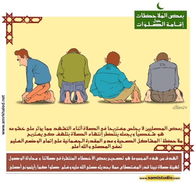 أخطاء المصلين الصلاة بالصور 498sal10.jpg