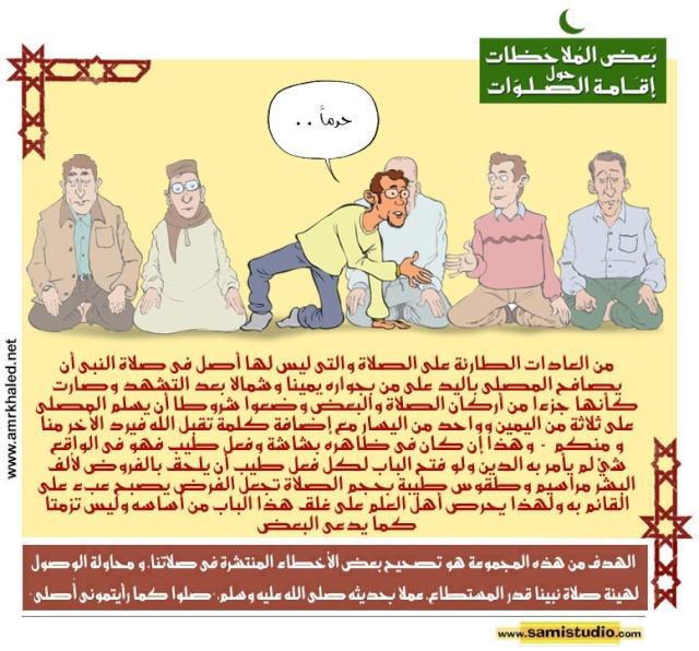 أخطاء المصلين الصلاة بالصور 499sal11.jpg