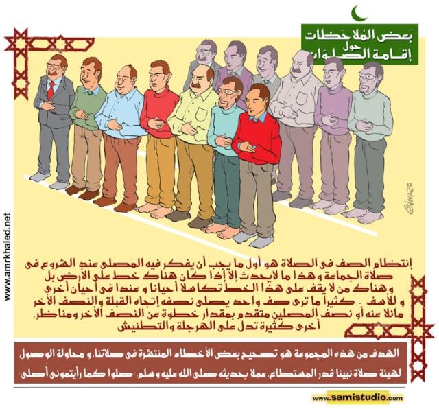 أخطاء المصلين الصلاة بالصور 501sal10.jpg