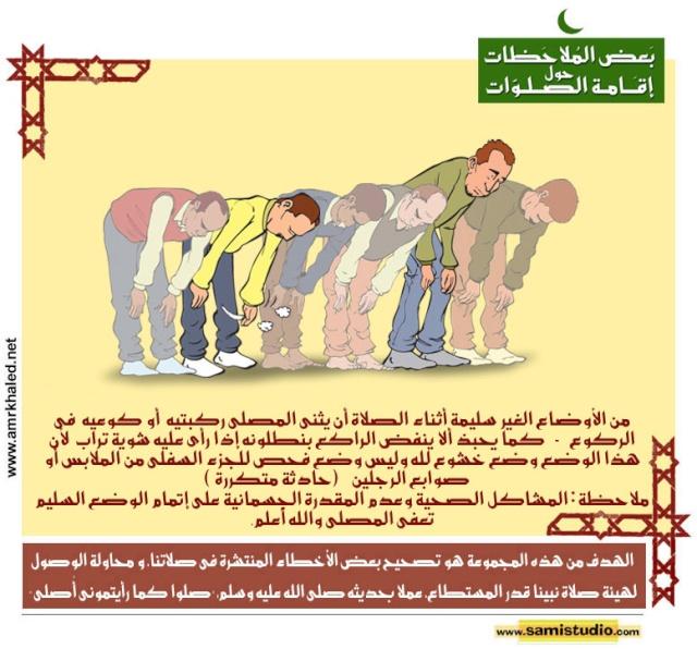 أخطاء المصلين الصلاة بالصور 536sal10.jpg