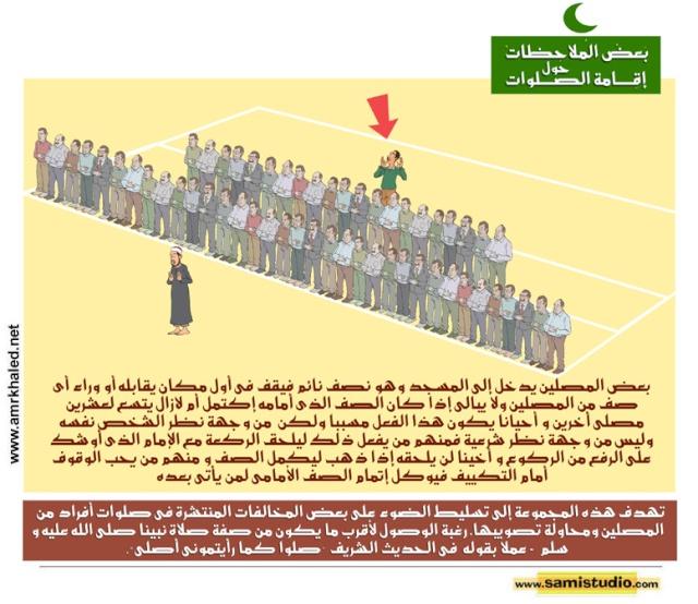أخطاء المصلين الصلاة بالصور 548sal10.jpg