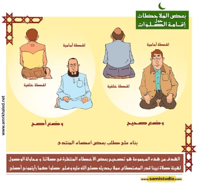 أخطاء المصلين الصلاة بالصور 54sala10.jpg