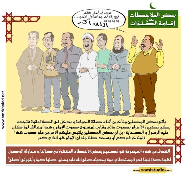 أخطاء المصلين الصلاة بالصور 581sal10.jpg