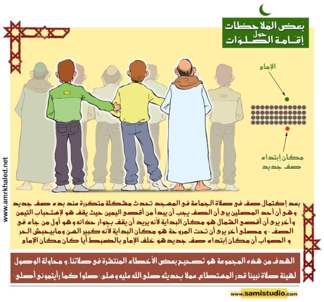 أخطاء المصلين الصلاة بالصور 637sal10.jpg