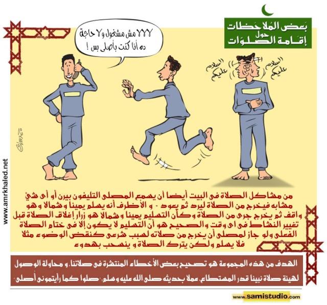 أخطاء المصلين الصلاة بالصور 638sal10.jpg