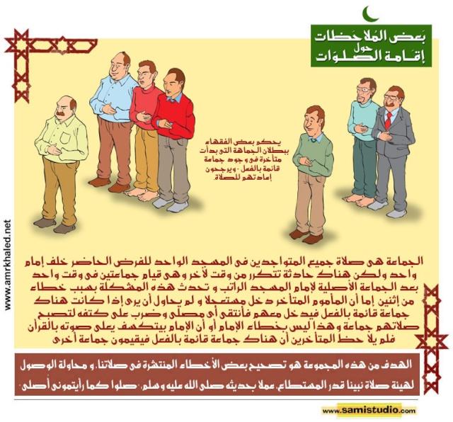 أخطاء المصلين الصلاة بالصور 664sal10.jpg