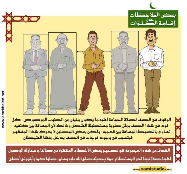أخطاء المصلين الصلاة بالصور 695sal10.jpg