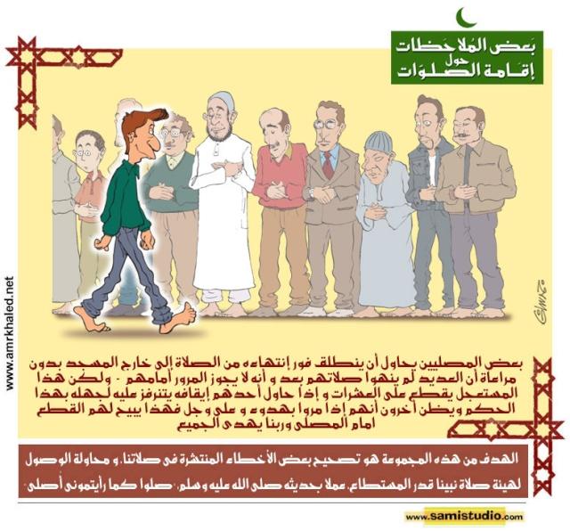 أخطاء المصلين الصلاة بالصور 776sal10.jpg