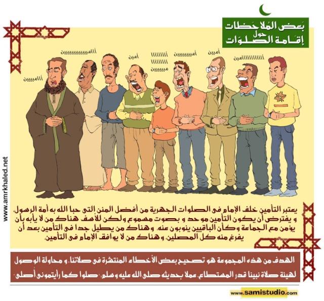 أخطاء المصلين الصلاة بالصور 828sal10.jpg