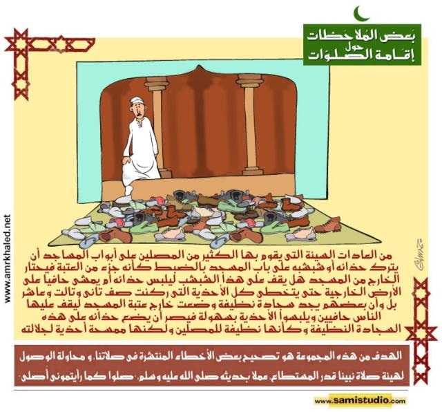 أخطاء المصلين الصلاة بالصور 862sal10.jpg