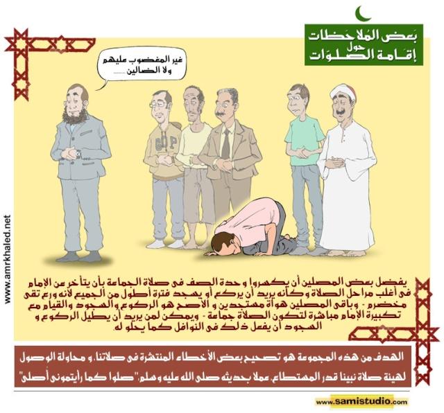أخطاء المصلين الصلاة بالصور 880sal10.jpg