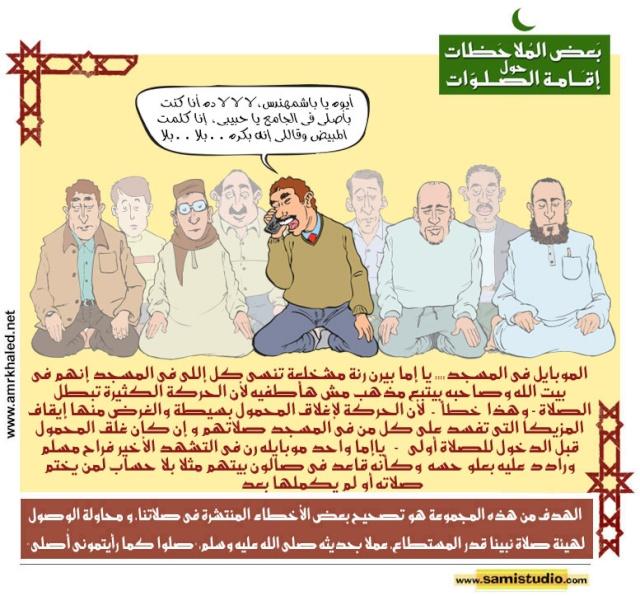 أخطاء المصلين الصلاة بالصور 921sal11.jpg
