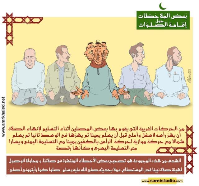 أخطاء المصلين الصلاة بالصور 950sal10.jpg