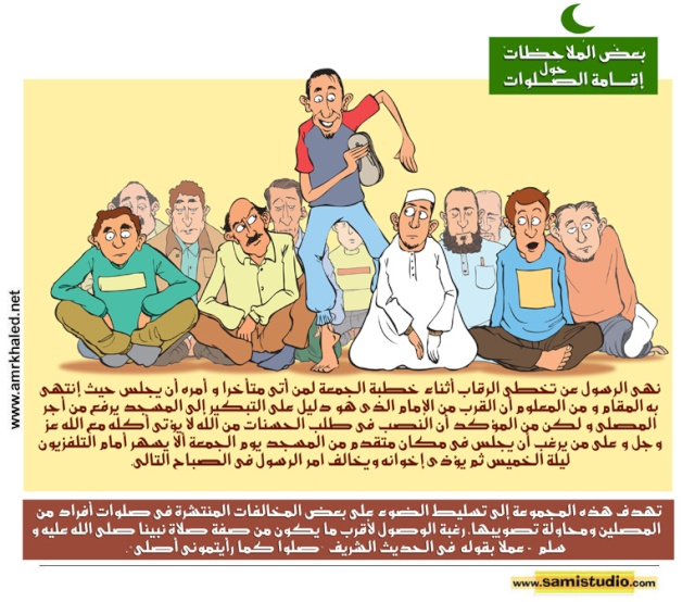 أخطاء المصلين الصلاة بالصور 98sala10.jpg