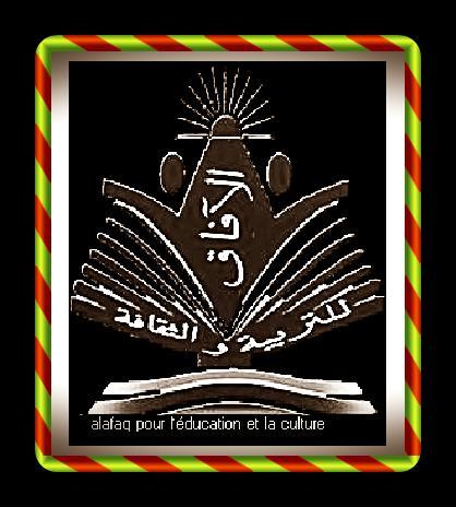 جمعية الآفاق للتربية و الثقافة ببوزنيقة